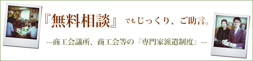 永友事務所ホームページ相談