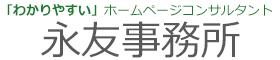 ホームページコンサルタント永友事務所